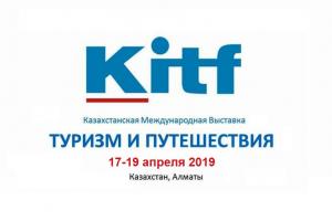 """Казахстанская Международная Выставка """"Туризм и Путешествия"""" 2019"""