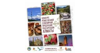 Условия Конкурса сувенирной ремесленной продукции под брендом Алматы